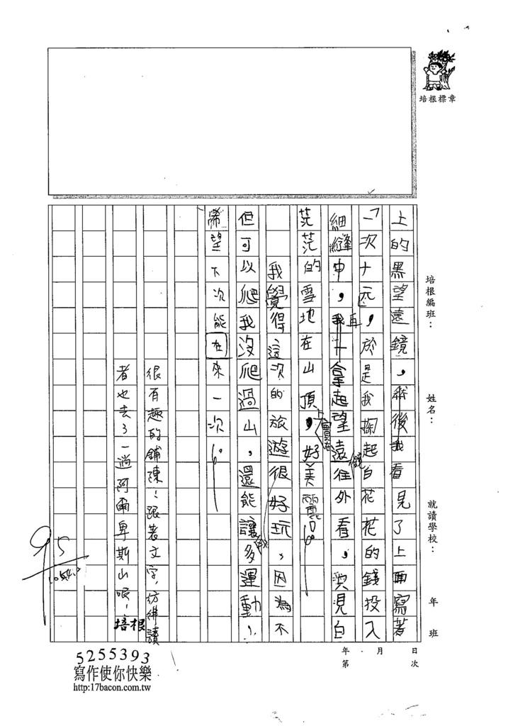105W4402林俊宇 (2)