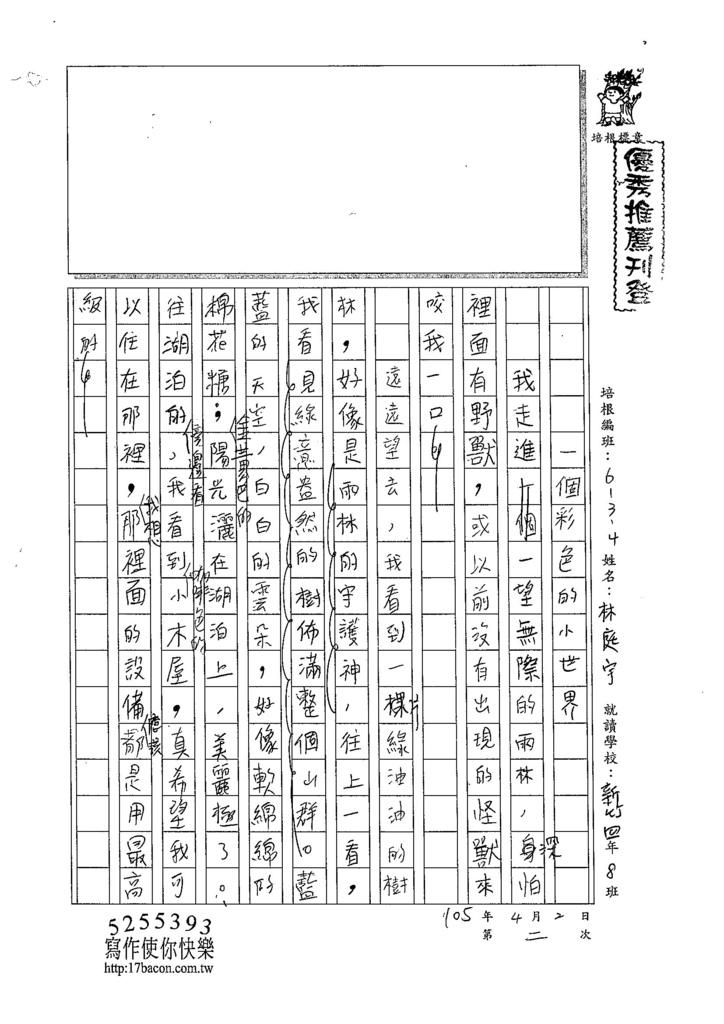 105W4402林庭宇(1)