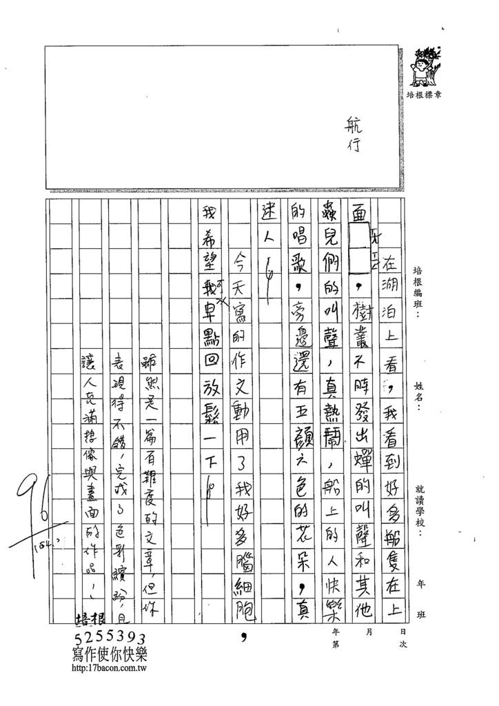 105W4402林庭宇(2)