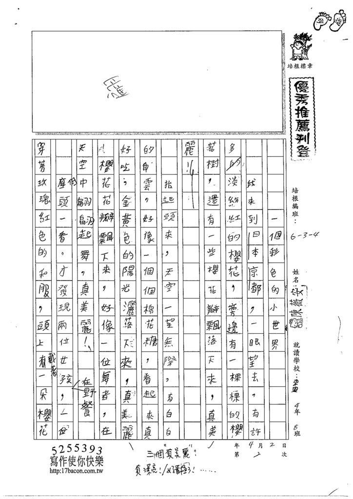 105W4402陳薇安 (1)
