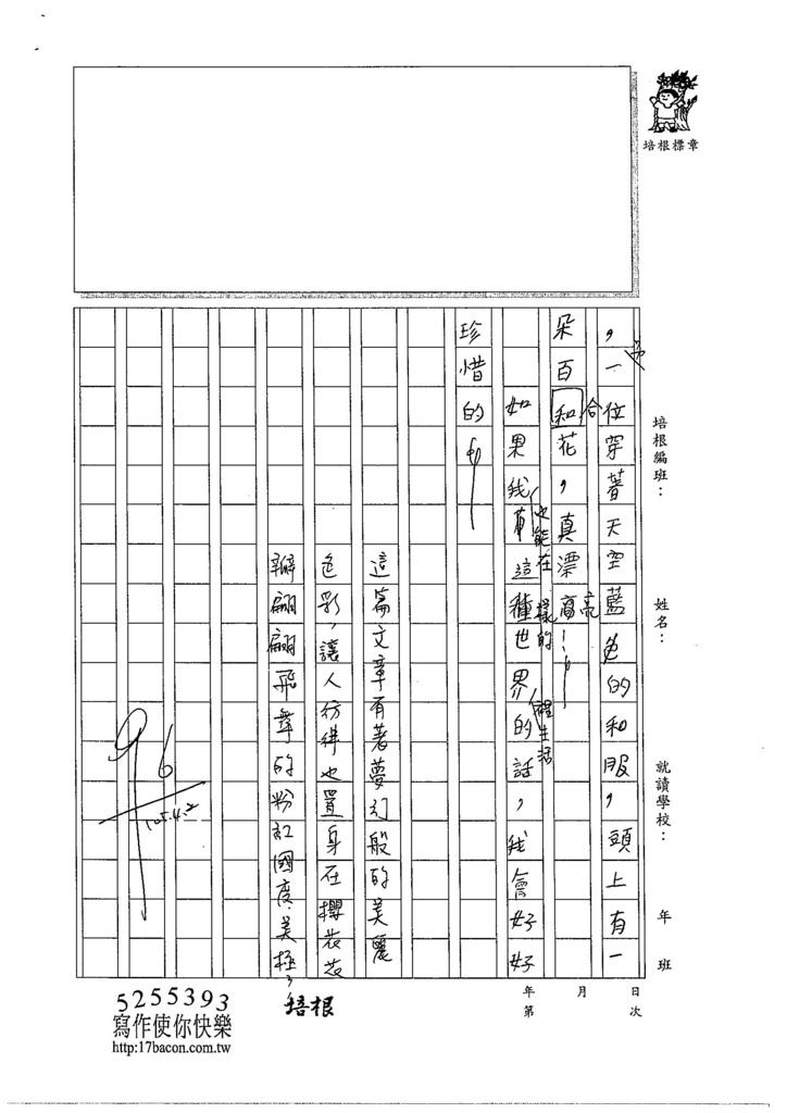 105W4402陳薇安 (2)