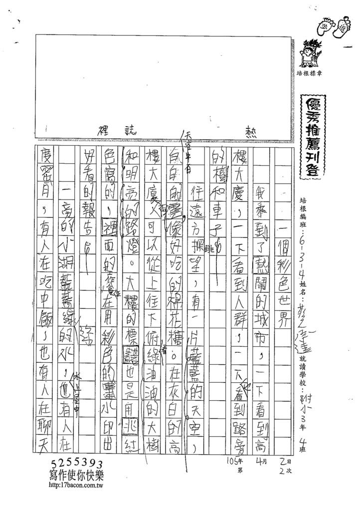 105W4402蔡承達 (1)