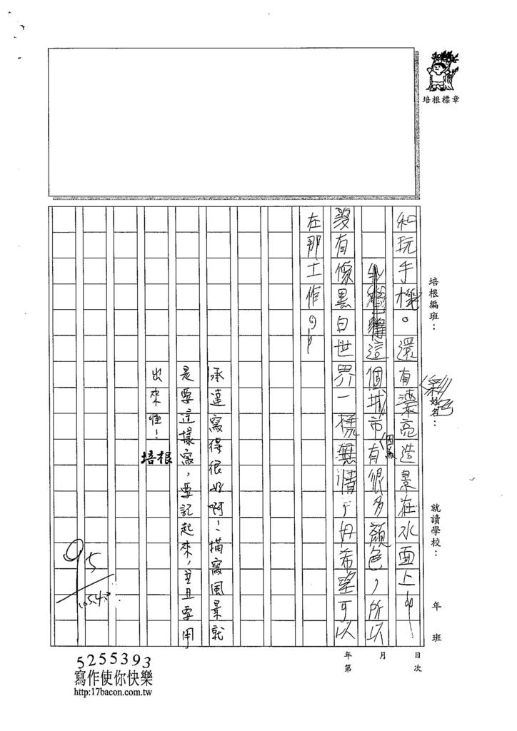 105W4402蔡承達 (2)