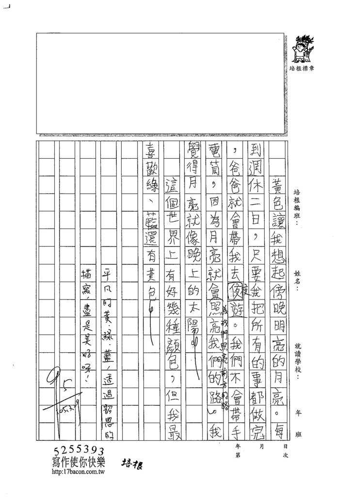 105W4401吳韶恩 (2)