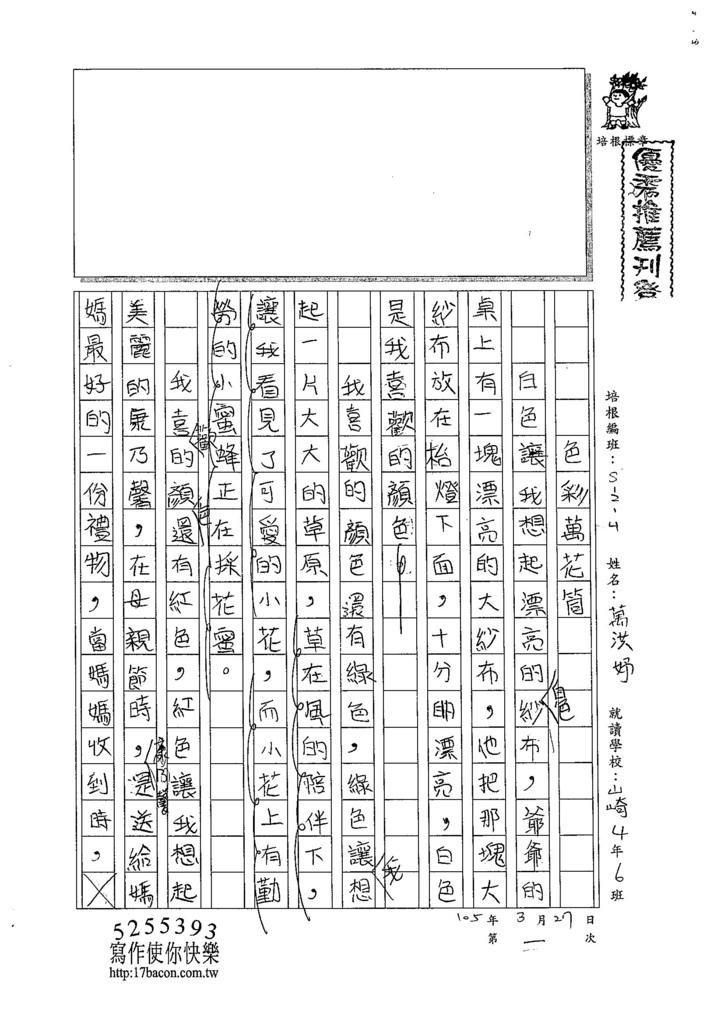 105W4401萬洪妤 (1)