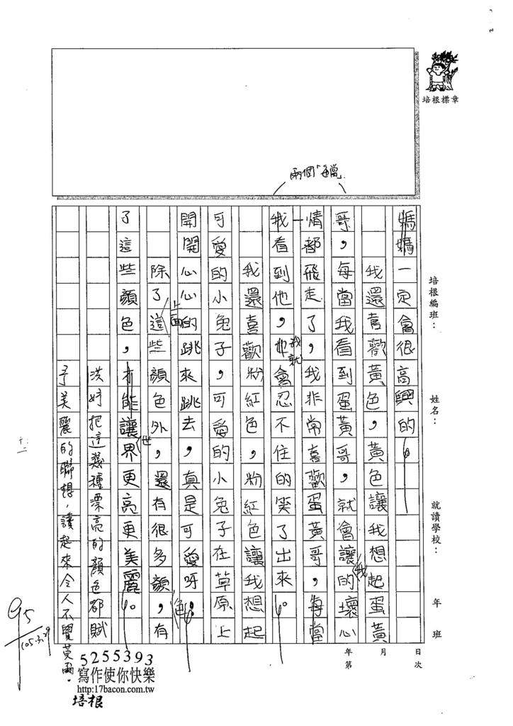 105W4401萬洪妤 (2)