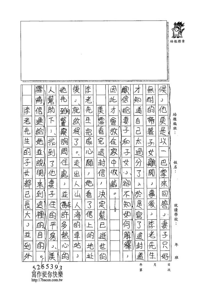105W5401管若彤 (2)