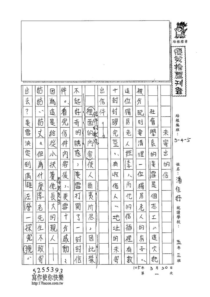 105W5401潘佳妤 (1)