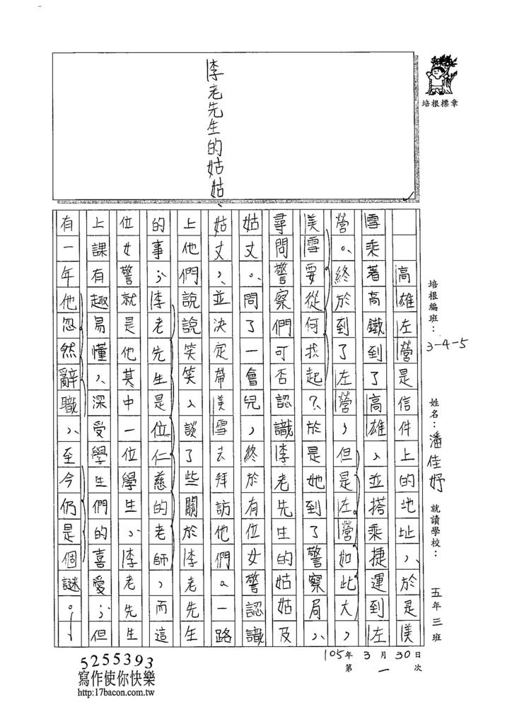 105W5401潘佳妤 (2)
