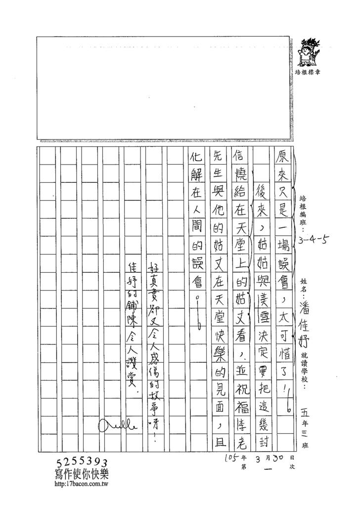 105W5401潘佳妤 (4)
