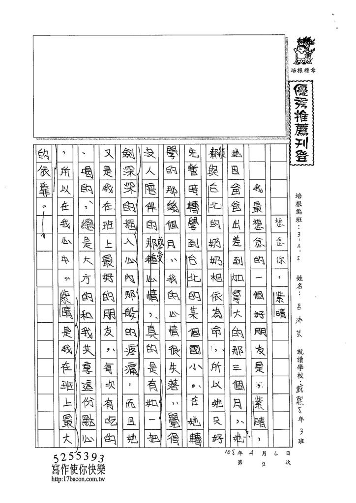 105W5402呂沛芸 (1)