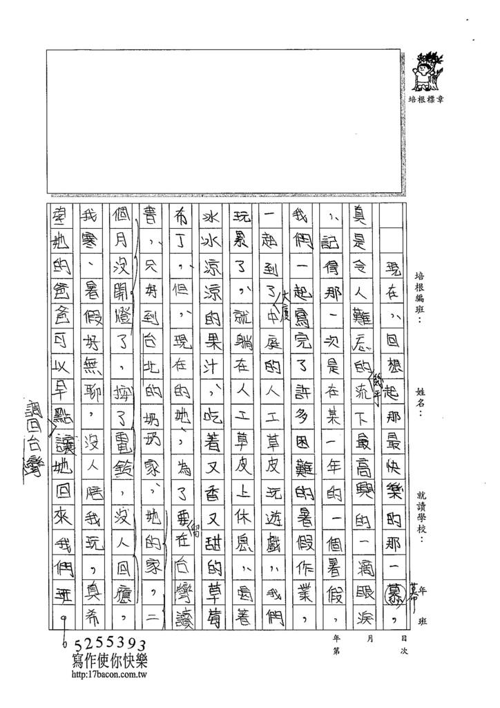 105W5402呂沛芸 (2)