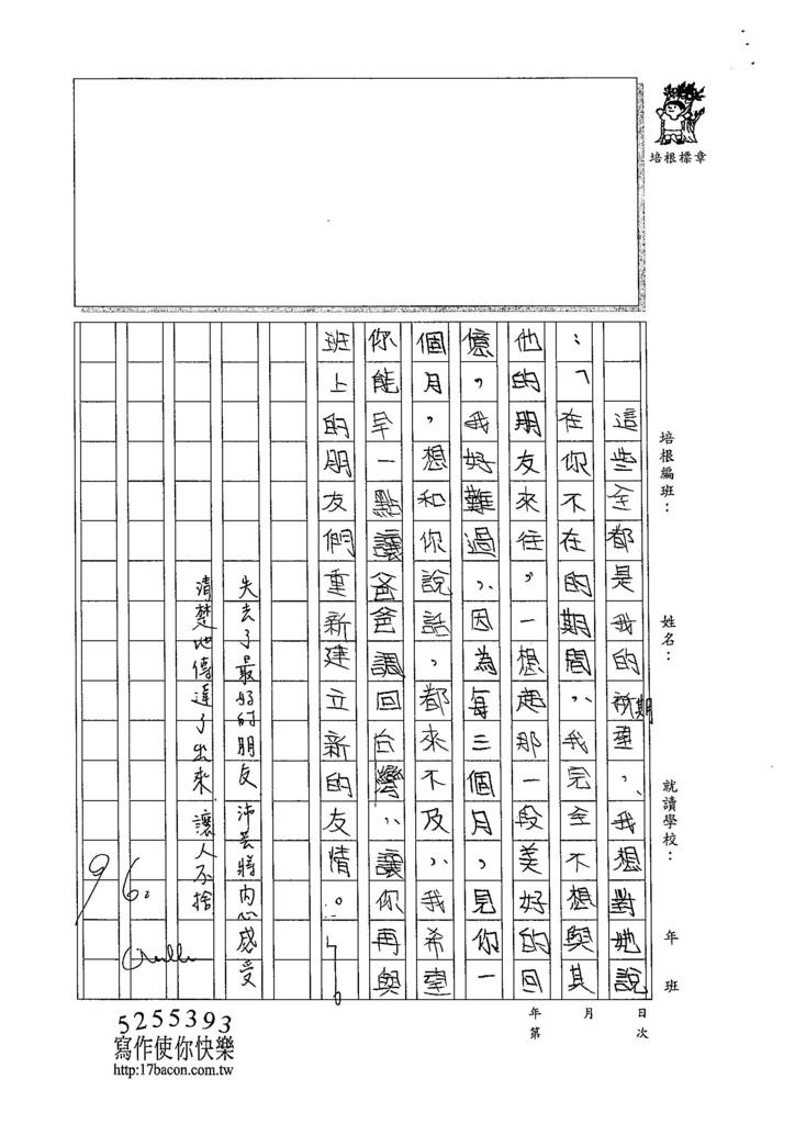 105W5402呂沛芸 (3)
