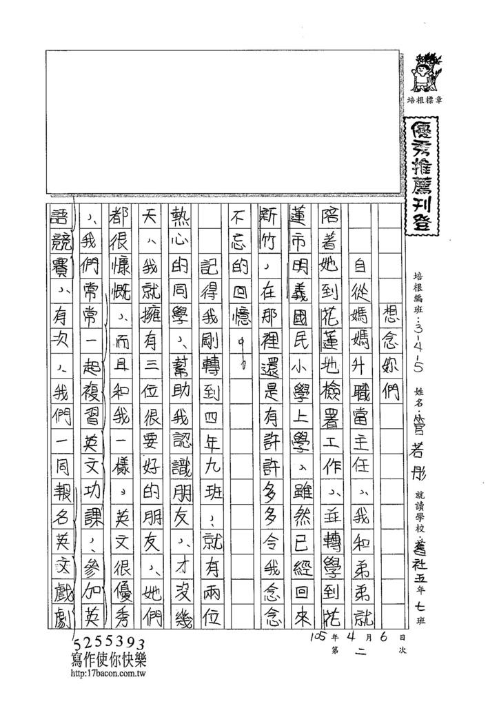 105W5402管若彤 (1)