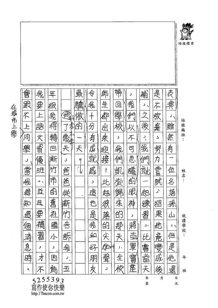 105W5402管若彤 (2)
