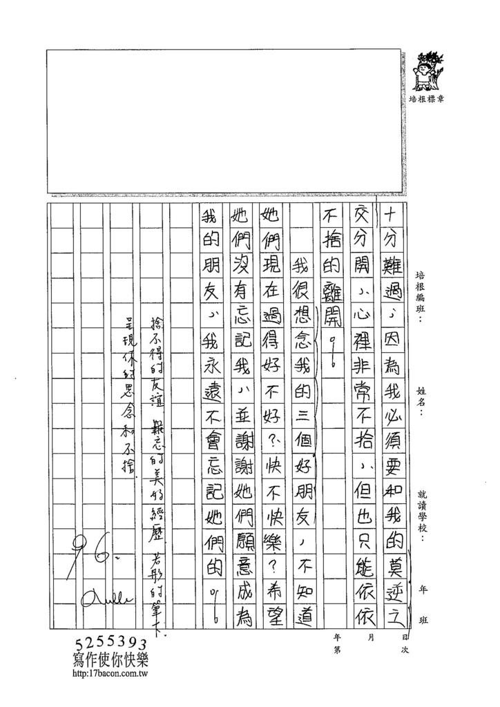 105W5402管若彤 (3)
