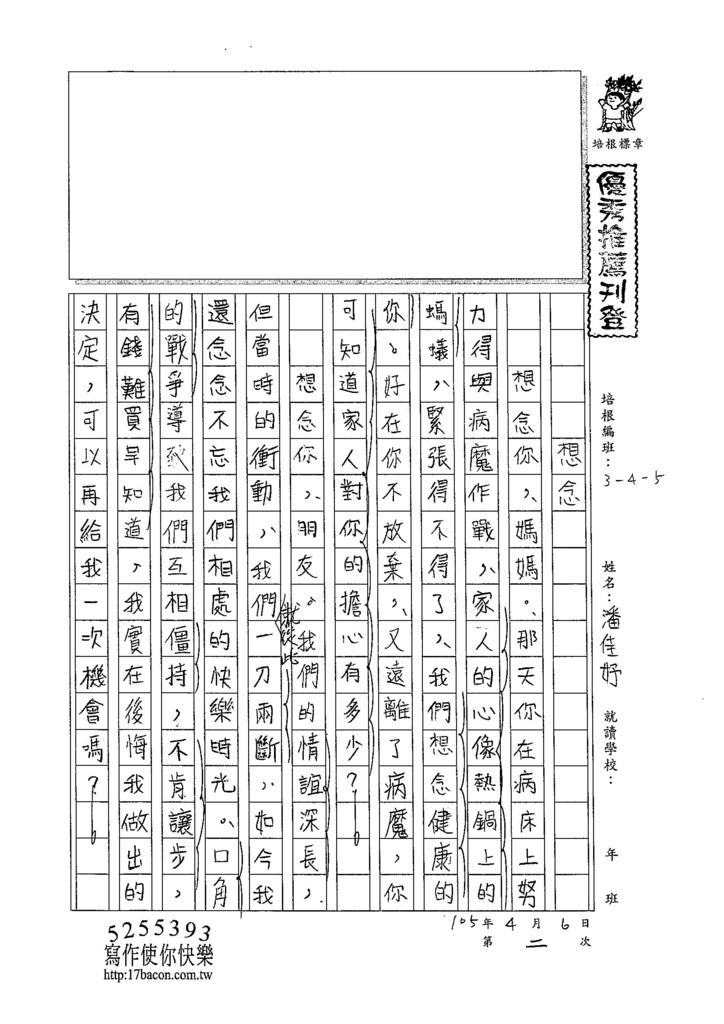 105W5402潘佳妤 (1)