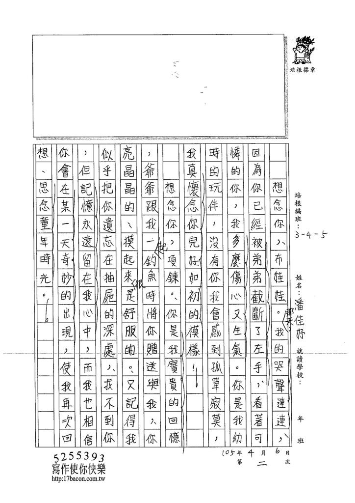 105W5402潘佳妤 (2)