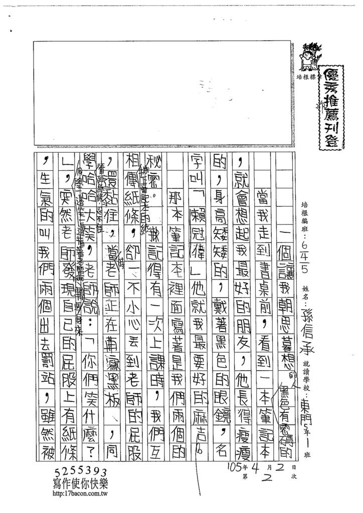105W5402孫信承 (1)