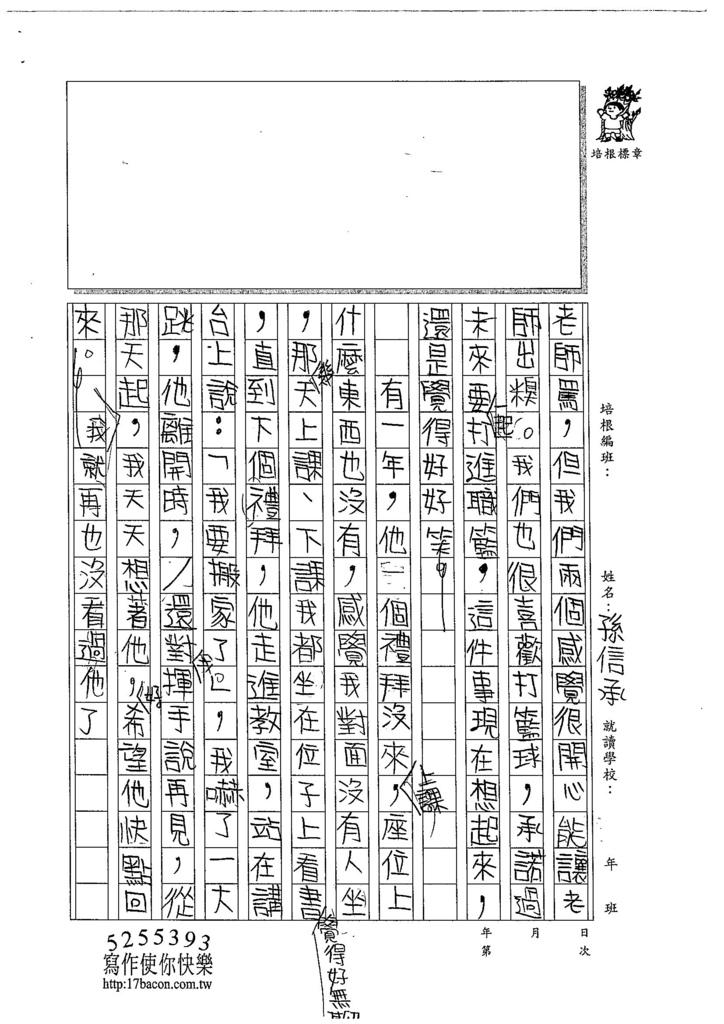 105W5402孫信承 (2)