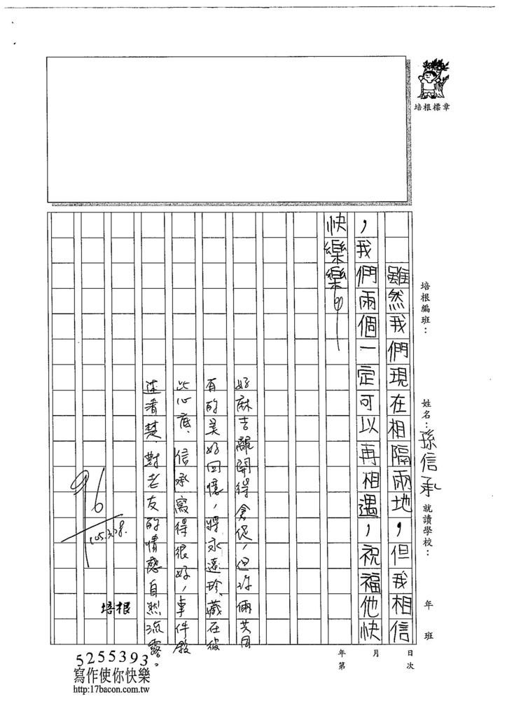105W5402孫信承 (3)