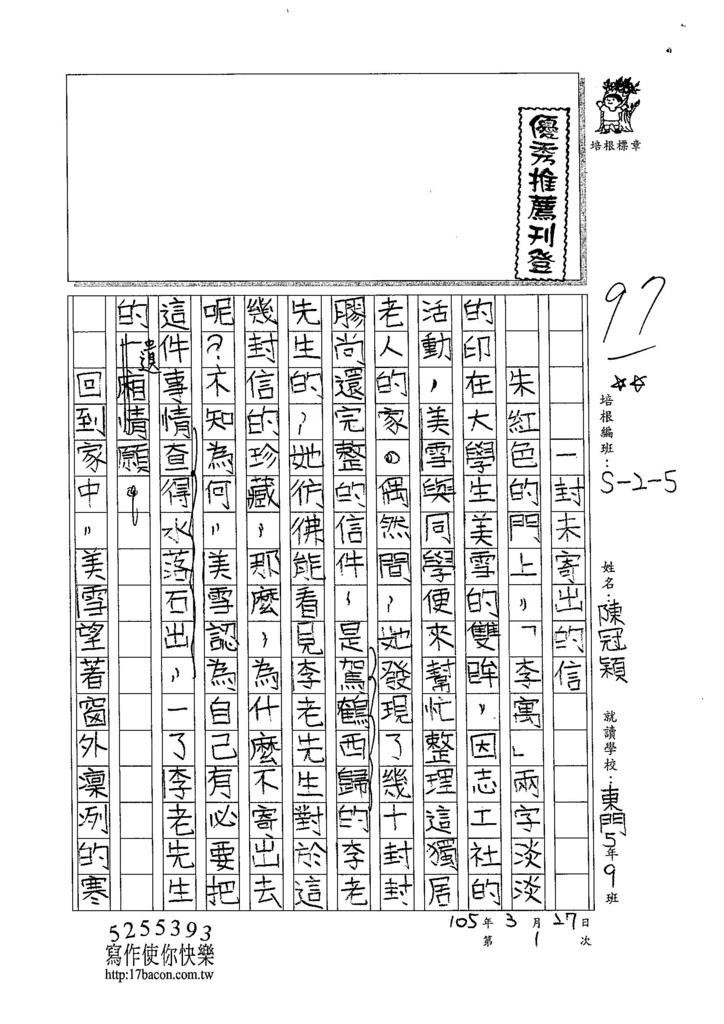 105W5401陳冠穎 (1)