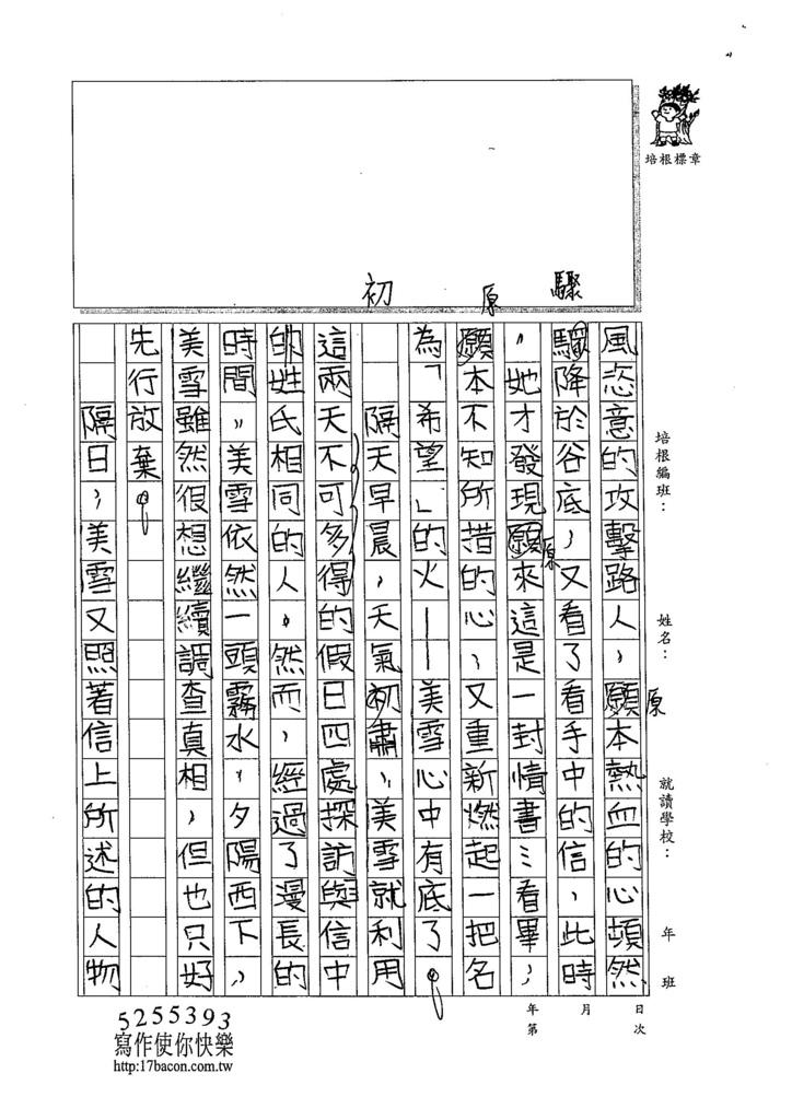 105W5401陳冠穎 (2)