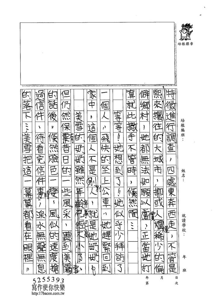 105W5401陳冠穎 (3)