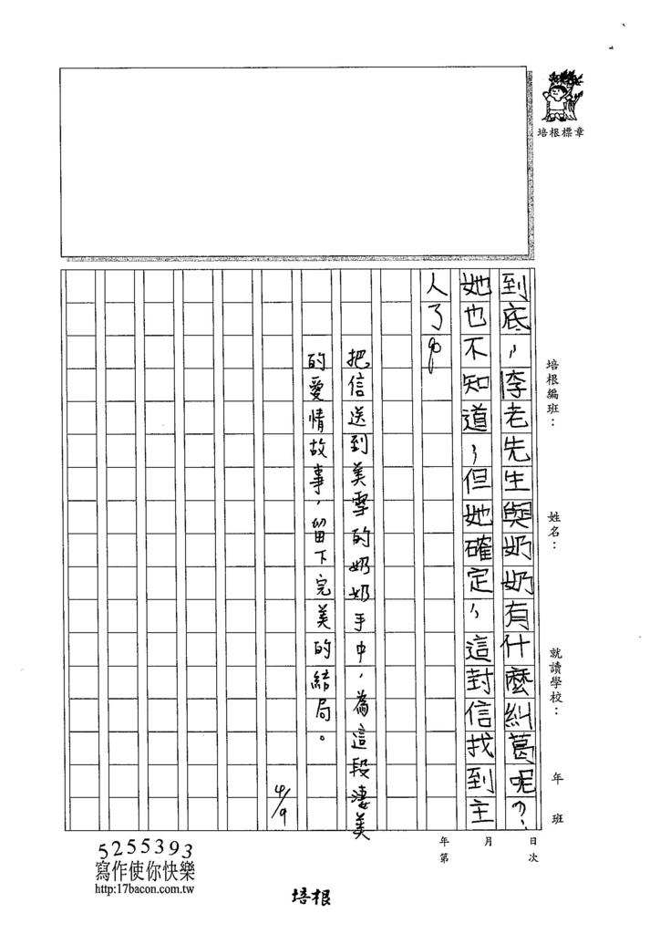 105W5401陳冠穎 (4)