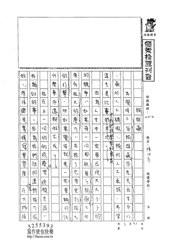 105W6401陳伊亭 (1)