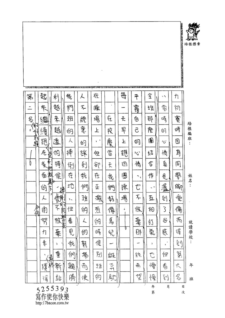 105W6401陳伊亭 (2)