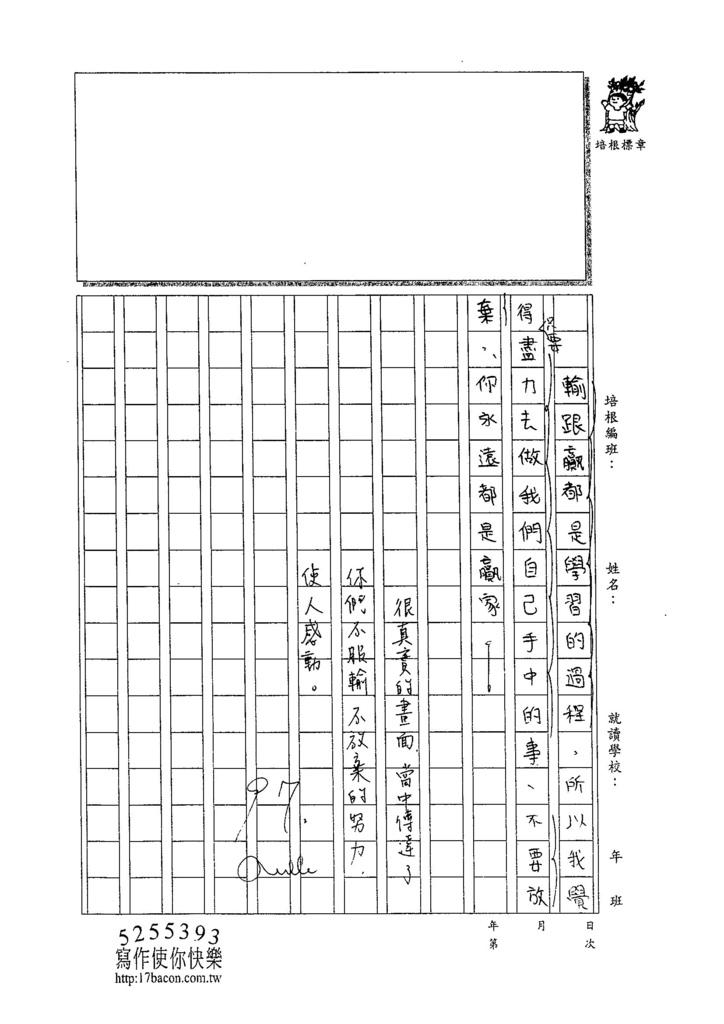 105W6401陳伊亭 (3)