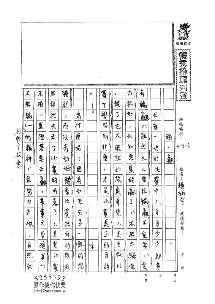 105W6401賴柏宇 (1)