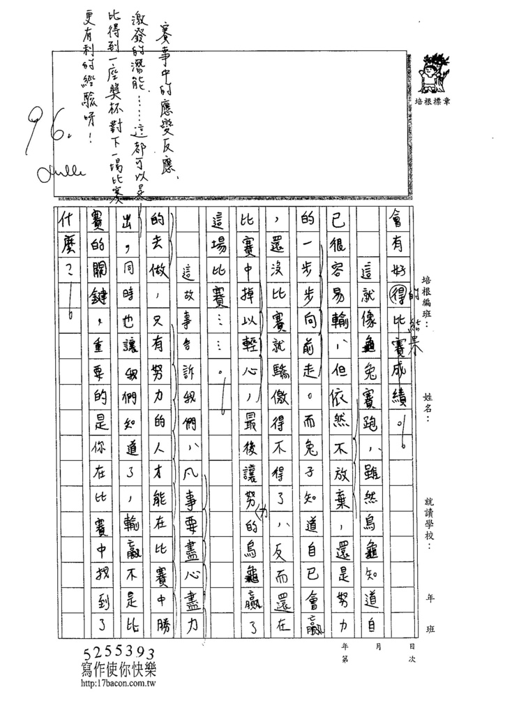 105W6401賴柏宇 (2)