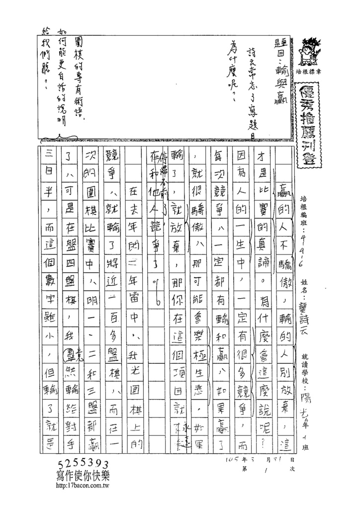 105W6401龔詩云 (1)