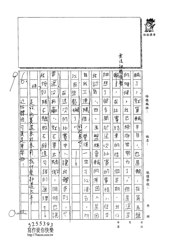 105W6401龔詩云 (2)