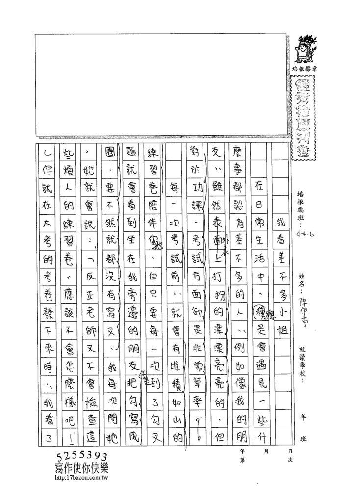 105W6402陳伊亭 (1)