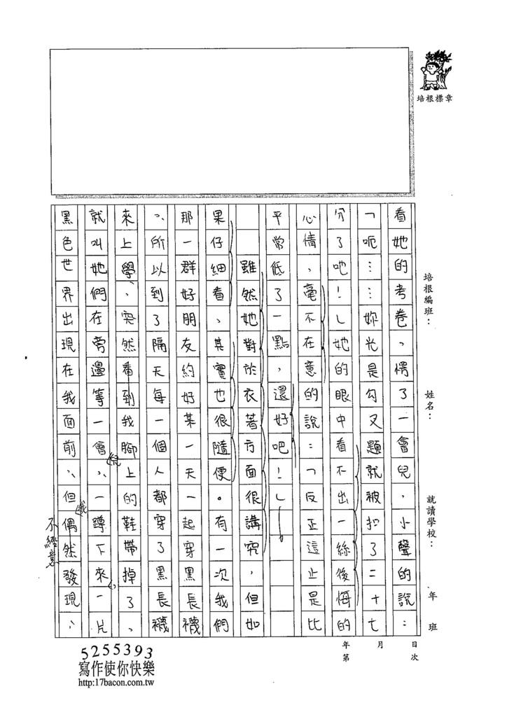 105W6402陳伊亭 (2)