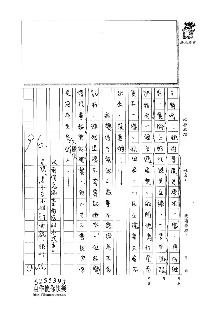 105W6402陳伊亭 (3)