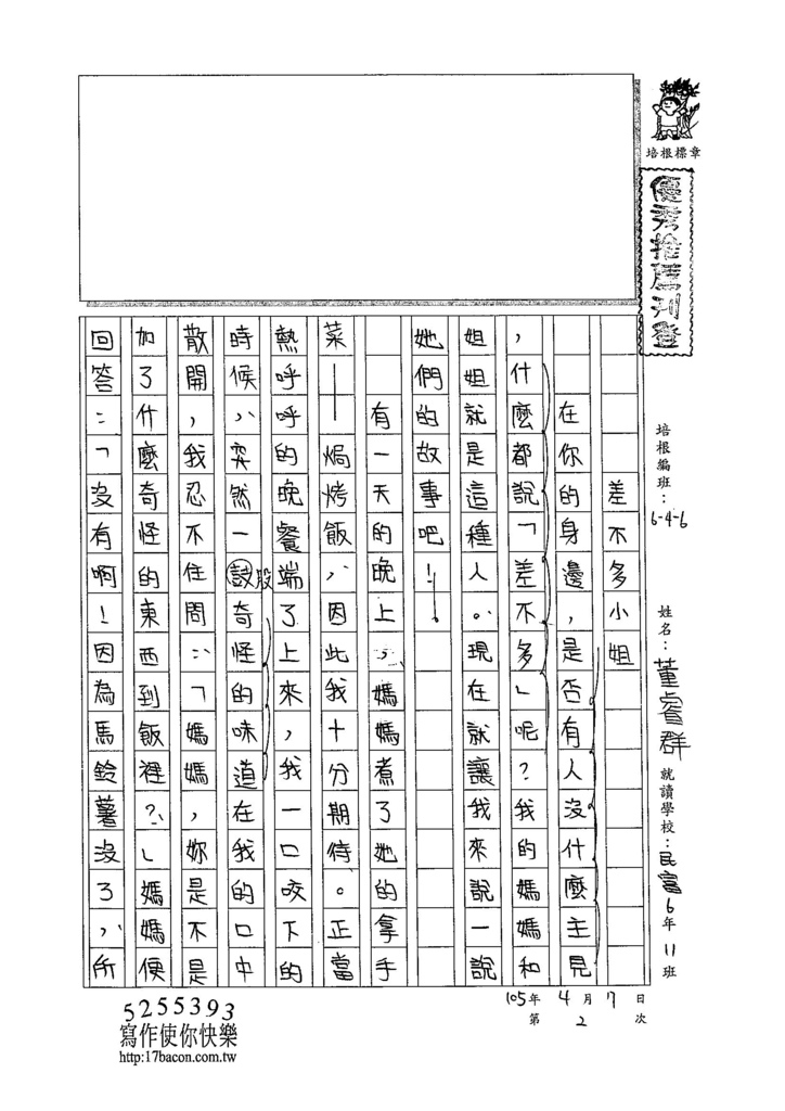 105W6402董睿群 (1)