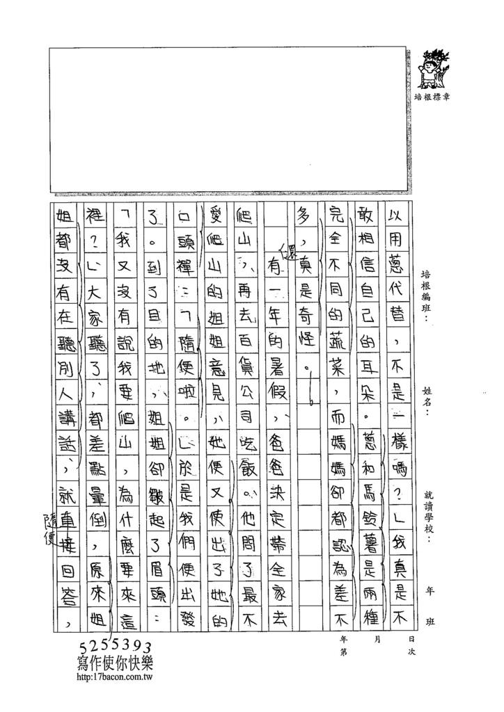 105W6402董睿群 (2)