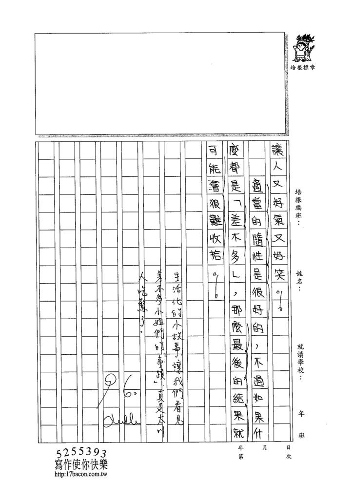 105W6402董睿群 (3)
