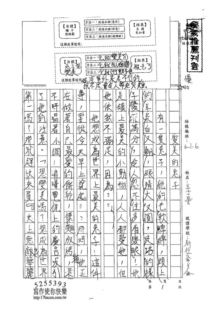 105W6401王于晏 (1)