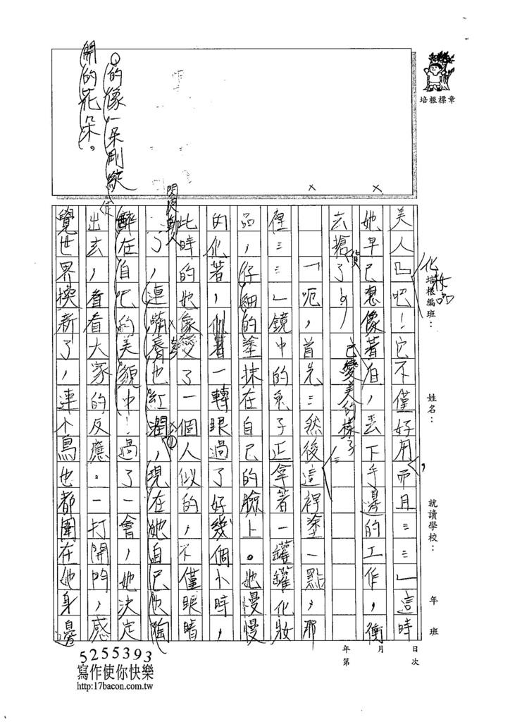 105W6401王于晏 (2)