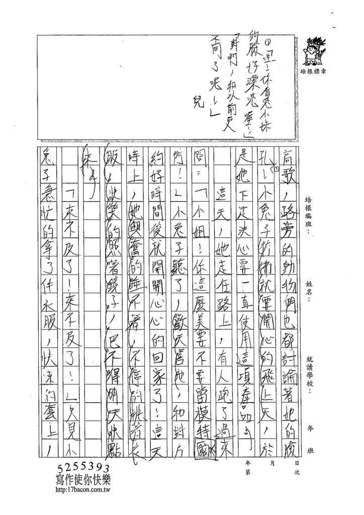 105W6401王于晏 (3)