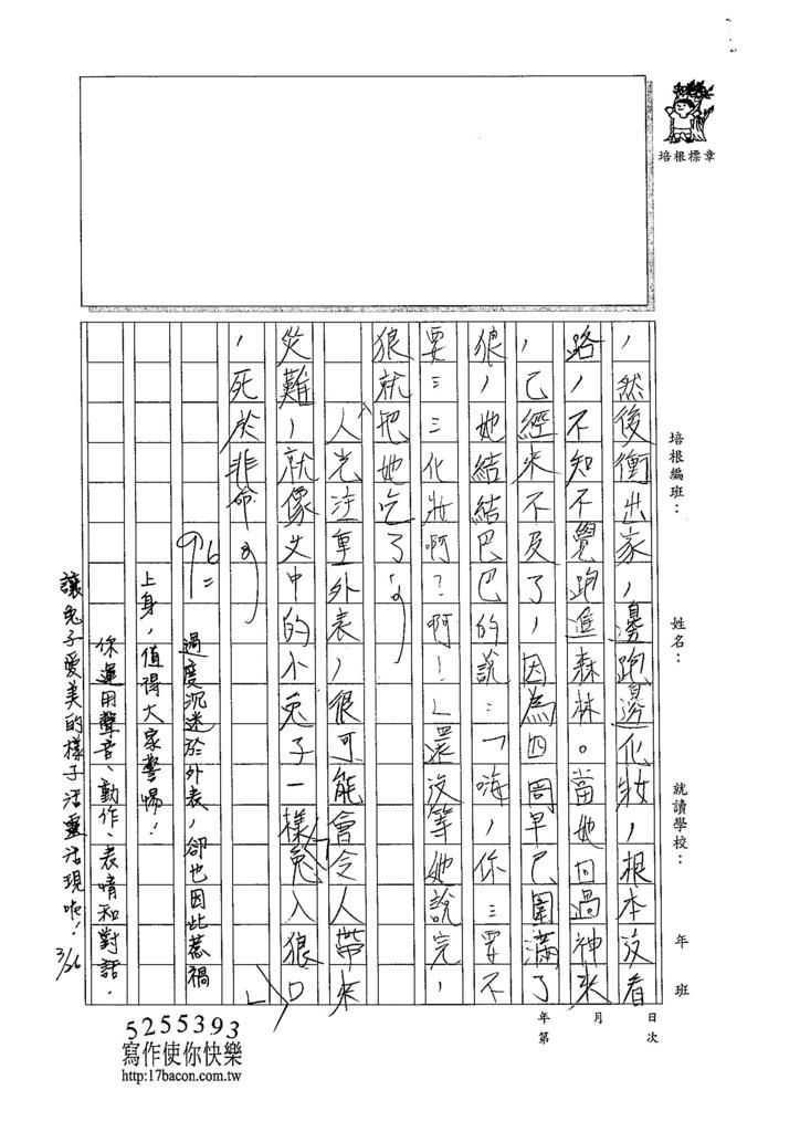 105W6401王于晏 (4)