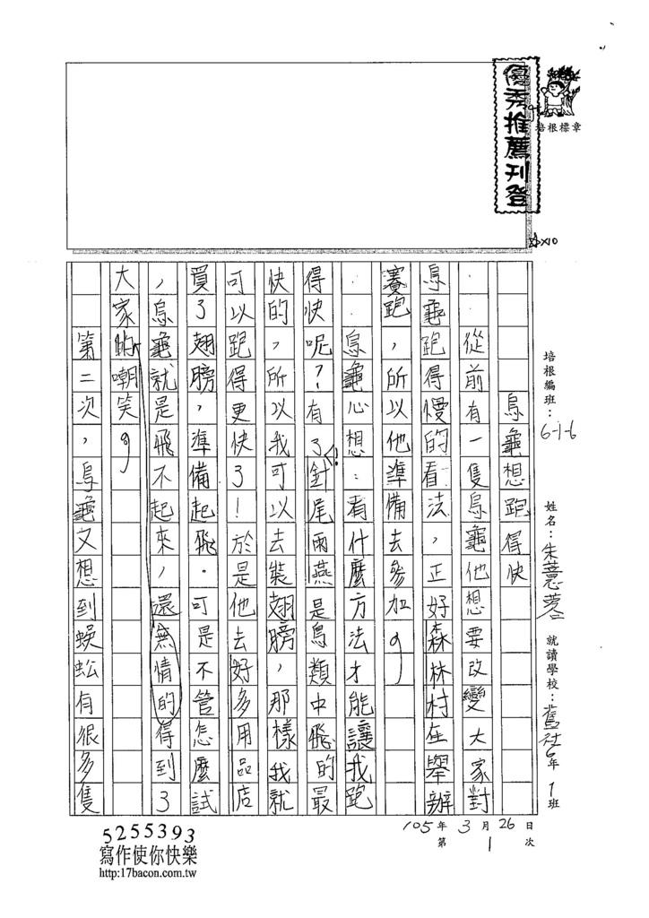 105W6401朱薏蓉 (1)