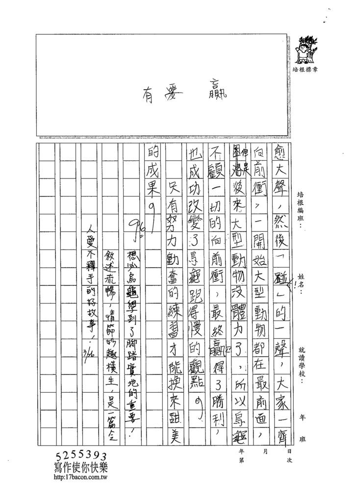 105W6401朱薏蓉 (3)
