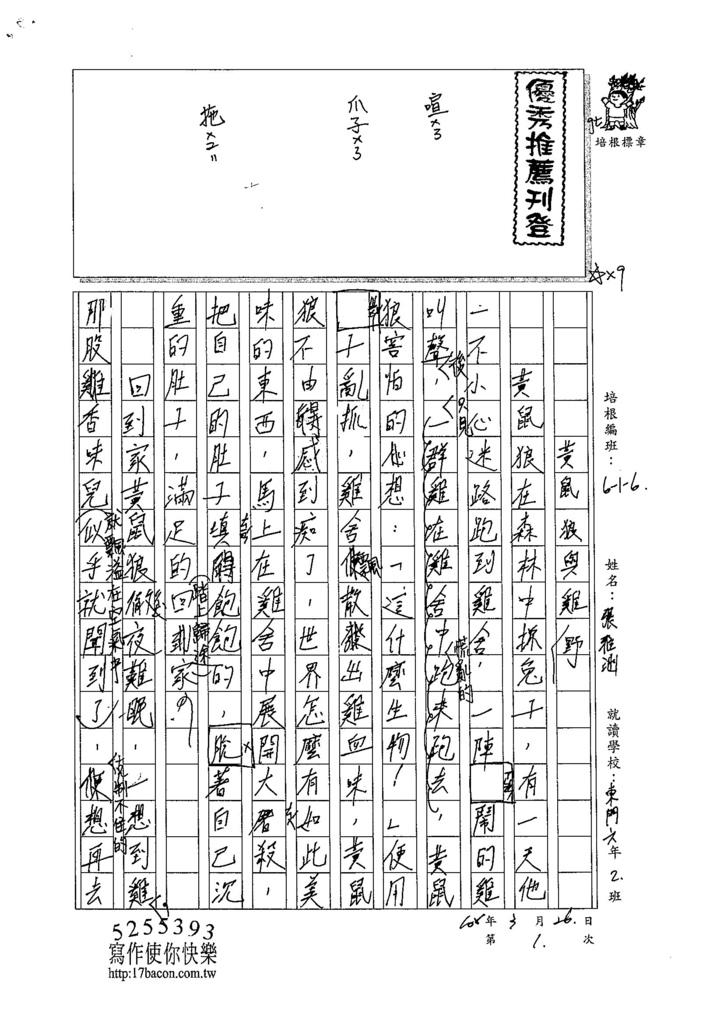 105W6401張雅涵 (1)