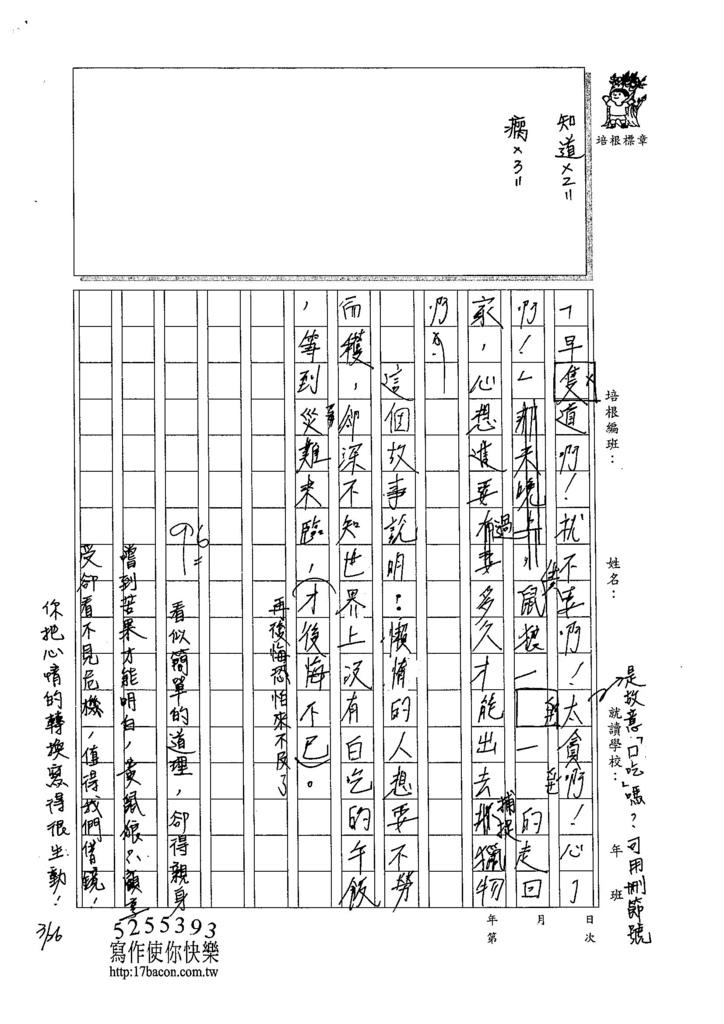105W6401張雅涵 (4)